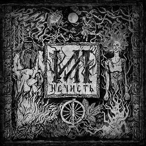 ИЛ - Нечисть CD