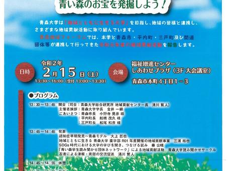 青森地域フォーラム(2020/02/15)