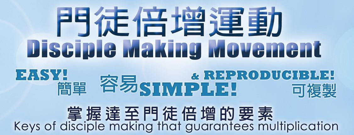 門徒倍增運動 Disciple Making Movement