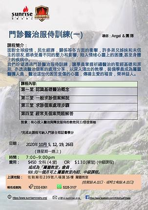 2020-09 門診醫治服侍訓練(一).jpg