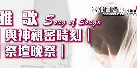 Song of Songs│Evening Sacrifice