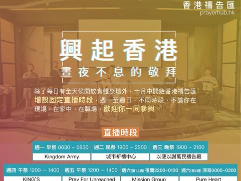 Raise Up Hong Kong│Worship Day and Night