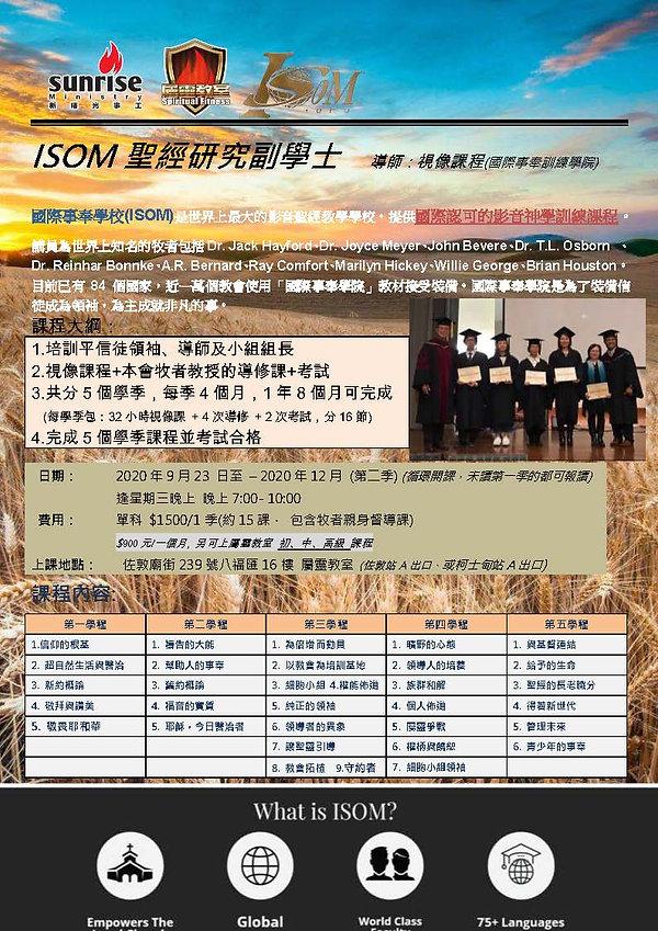 2020-09S 單張 ISOM 國際事奉學院證書 文憑.jpg