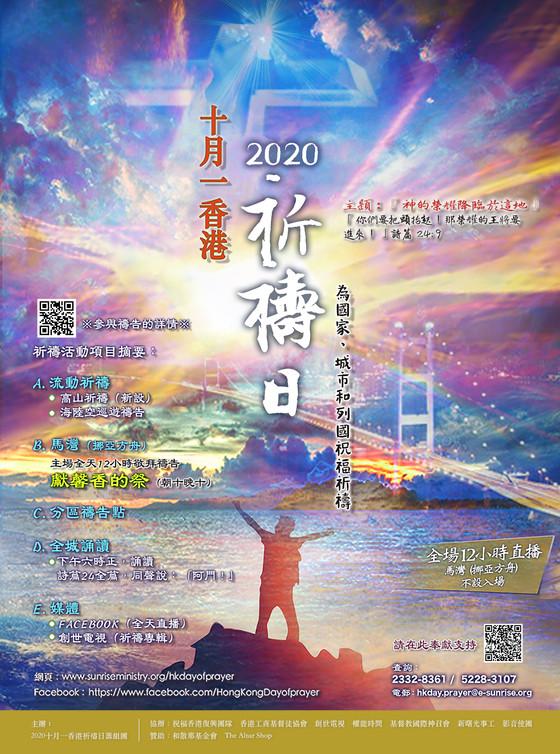 香港祈禱日