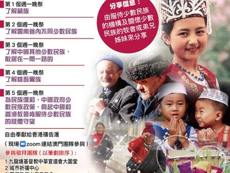 認識中國少數民族及如何禱告