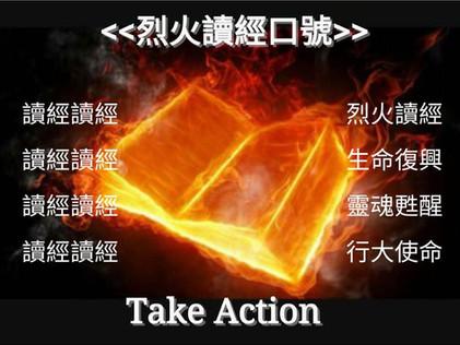 教會聯合│烈火讀聖經