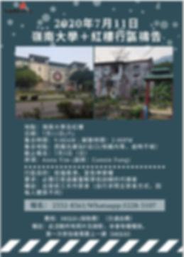 200711 嶺南大學及紅樓行區祈禱.jpg