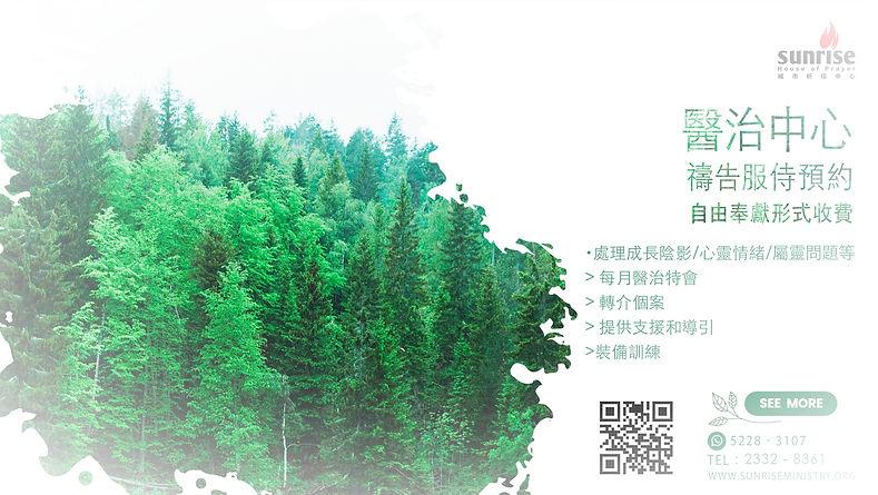 醫治中心特會2021 free will offering_edited.jpg