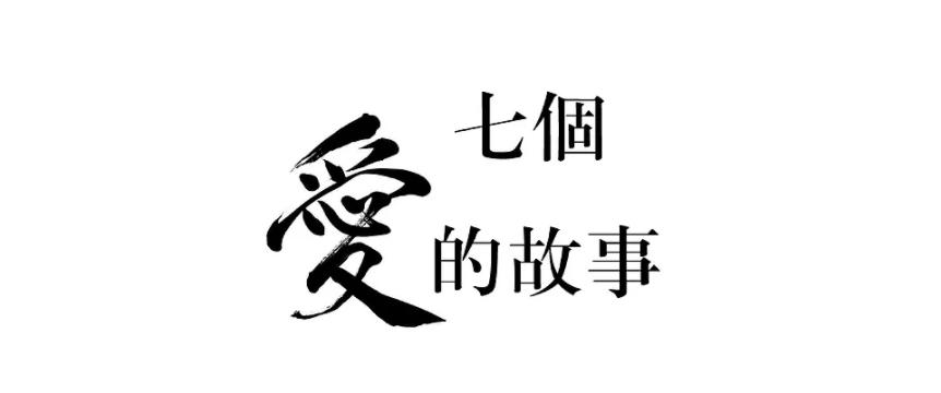 七個愛的故事.png