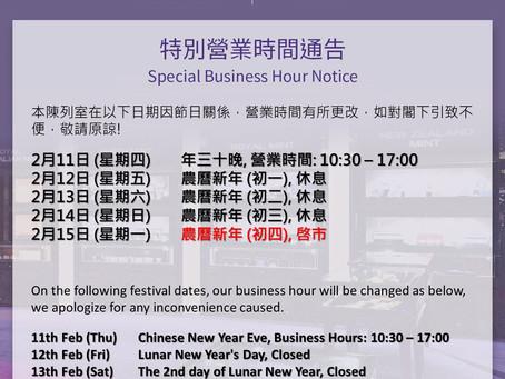 特別營業時間通告 (2021年2月)Special Business Hour Notice (Feb 2021)