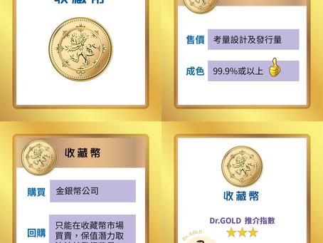 珍藏及鑑賞價值俱備 - 收藏幣