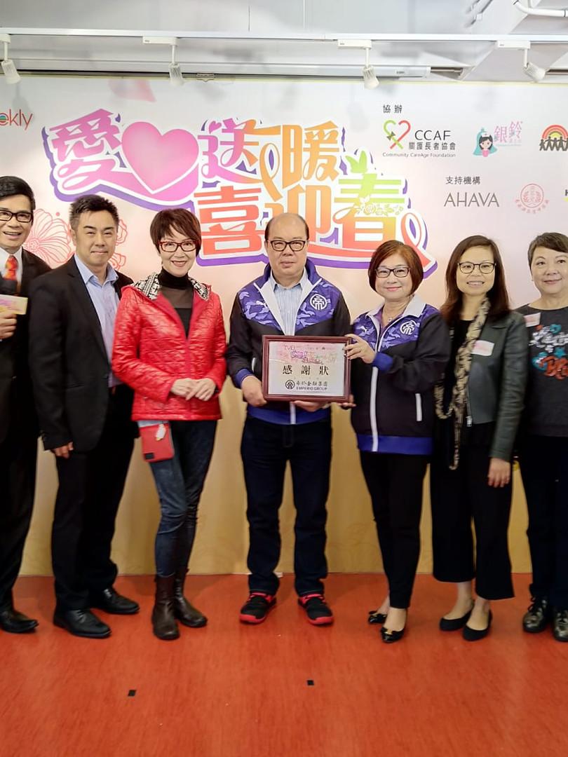 2019年   贊助「TVB Weekly愛心送暖喜迎春」