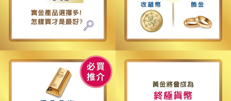 黃金之獨有價值 - 國際貨幣