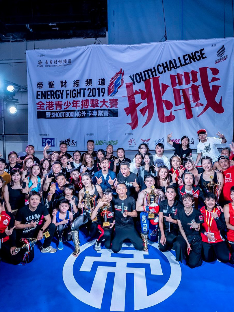 2019年   贊助「Energy Fight 2019全港青少年搏擊大賽」