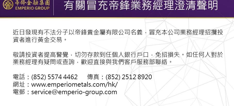有關冒充帝鋒業務經理澄清聲明 /  Person impersonating Emperio Business Manager