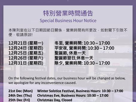 特別營業時間通告 (2020年12月)Special Business Hour Notice (Dec 2020)