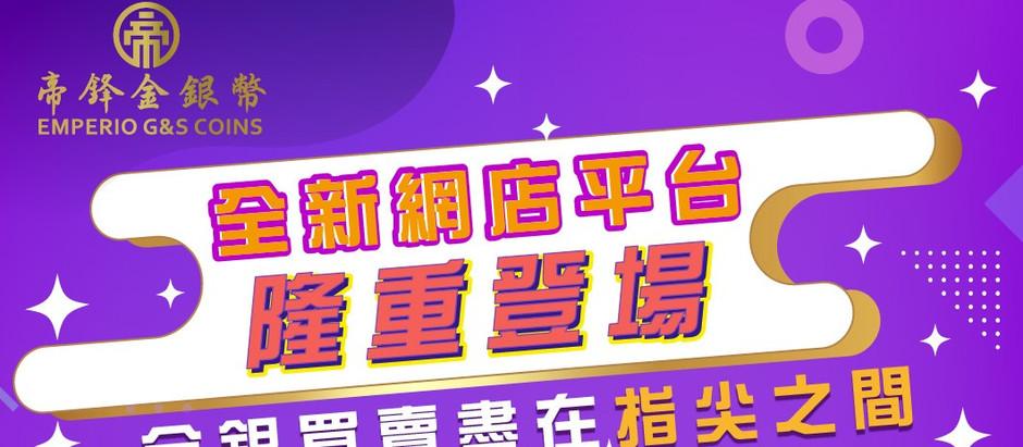 【全新網店平台隆重登場 Launch of New Online Shopping Platform】