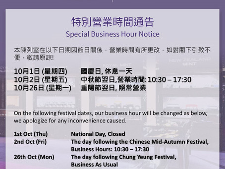 特別營業時間通告 (2020年10月) Special Business Hour Notice (Oct 2020)