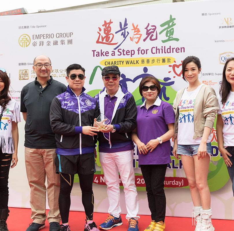 冠名贊助「第4屆邁步為兒童慈善步行籌款」
