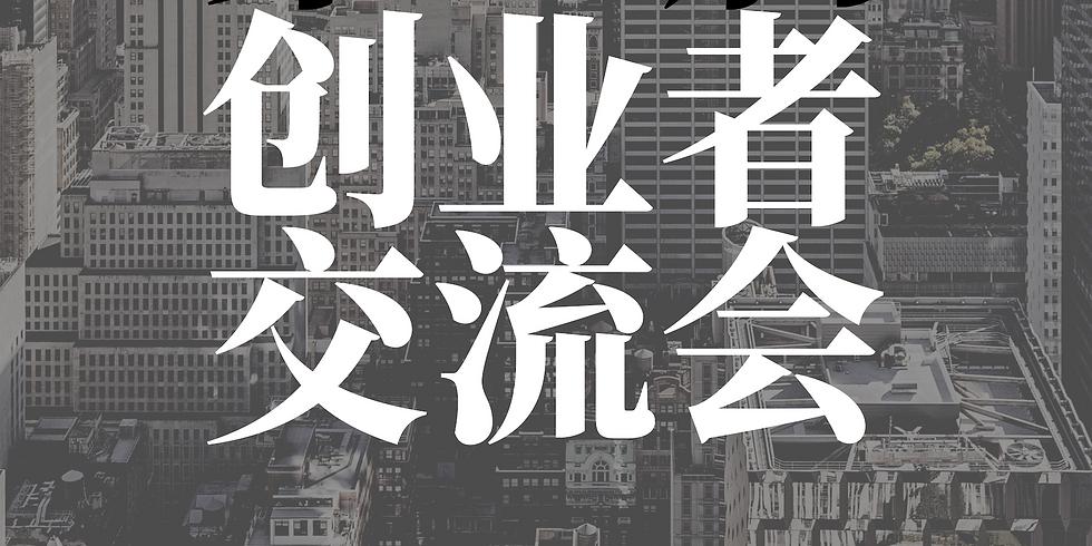 YVR创业者交流会(7)
