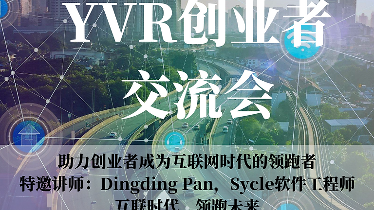 第13届YVR创业者交流会: 互联网时代创业,领跑未来!