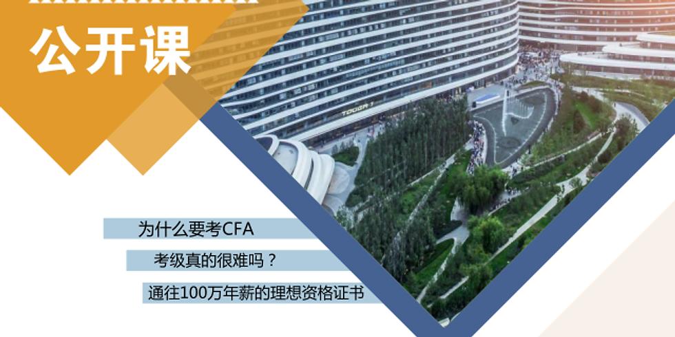 公开课 - CFA公开课 (1)