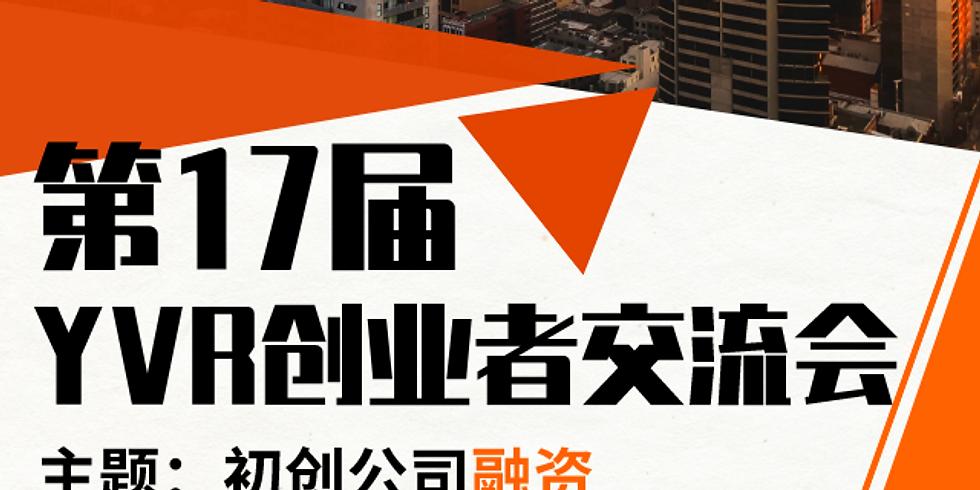 第17届YVR创业者交流会