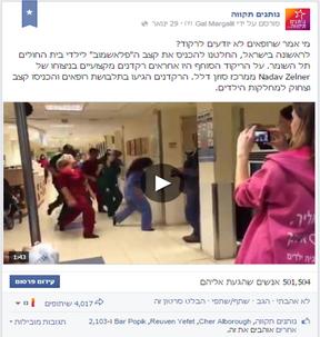 פעילות רופאים רוקדים - נותנים תקווה.png