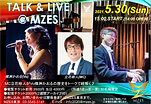 5.30Mzesフライヤー.png