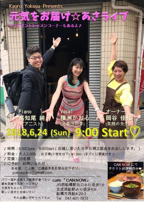 6月 CAN NOW フライヤー(うすピンク) .jpg