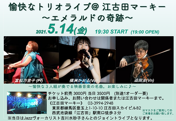 5.14江古田.png