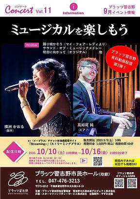 9月26日 ミュージカルを楽しもう配信用.jpg