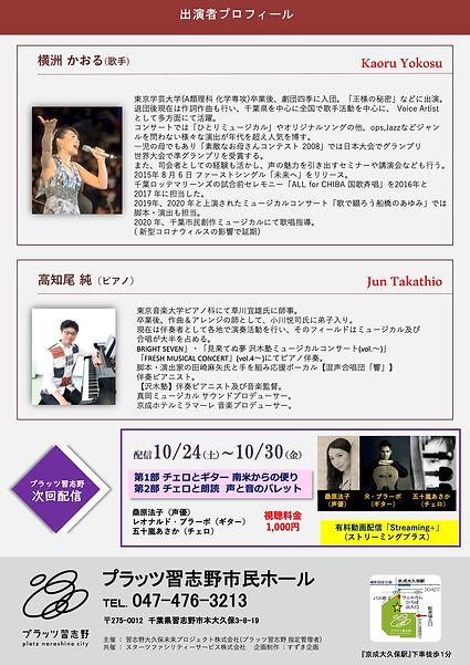 9月26日 ミュージカルを楽しもう配信用 裏.jpg