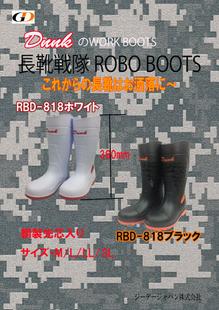 RBD-818