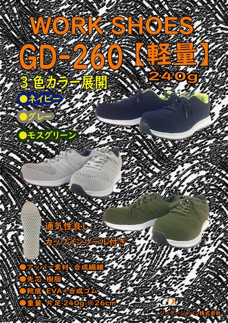 GD-260