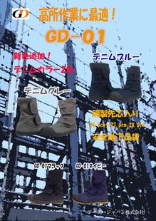 GD-01 デニム