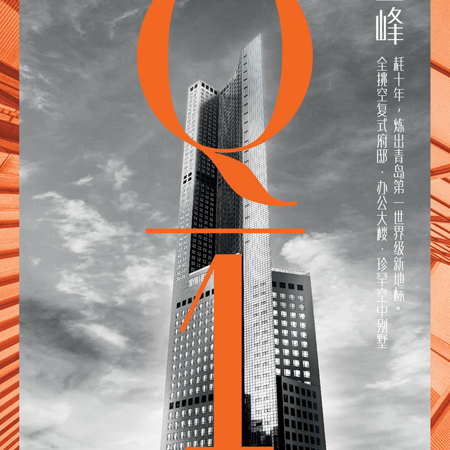 TAISHAN REAL ESTATE