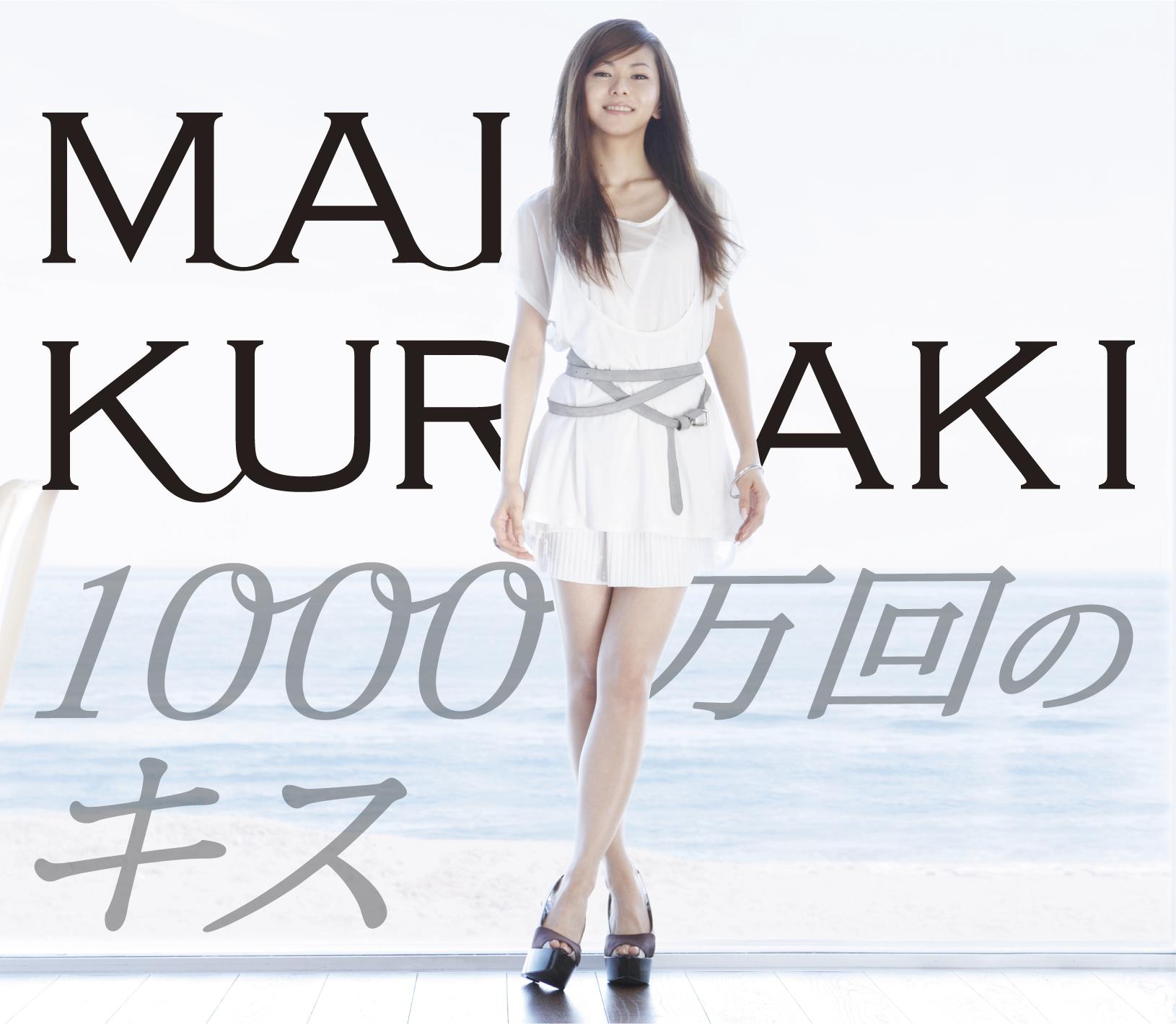 kuraki_1000_s.jpg