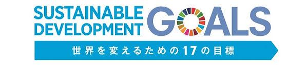SDGs2019.jpg