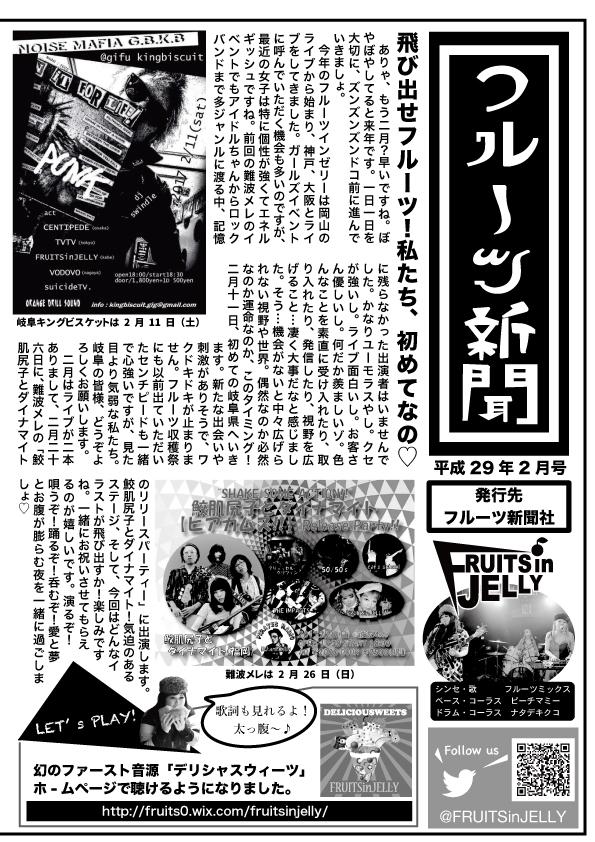 フルーツ新聞2月号①