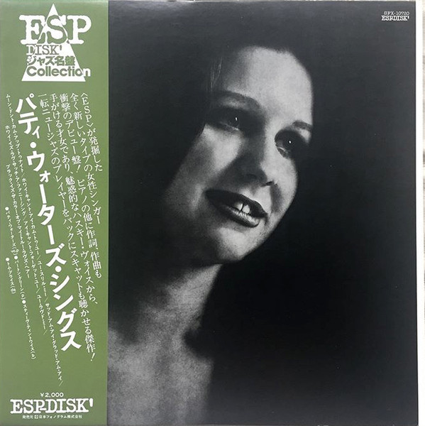1978 ESP LP/ Nippon Phonogram: ESPS-1025 / SFX-10720