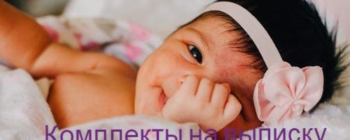 Нарядная одежда на выписку из роддома, красивые конверты на выписку из роддома, люльки переноски для новорождённых