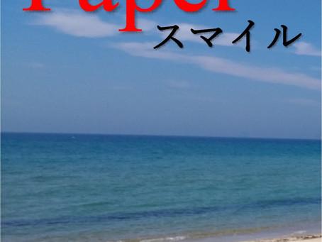 Paper スマイル 発行開始!!