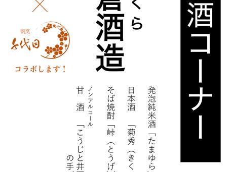 割烹千代田 X 橘倉酒造