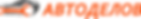 Логотип АВТОДЕЛОВ