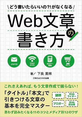WEB文章の書き方.jpg
