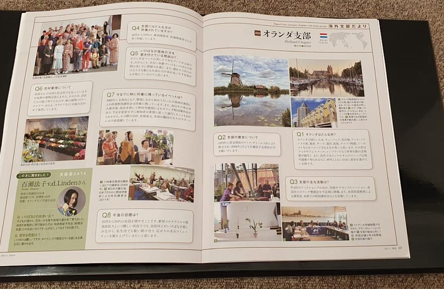 """Ikenobo tijdschrift """"Kado"""" in maart"""