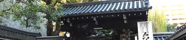 Ikenobo HQ