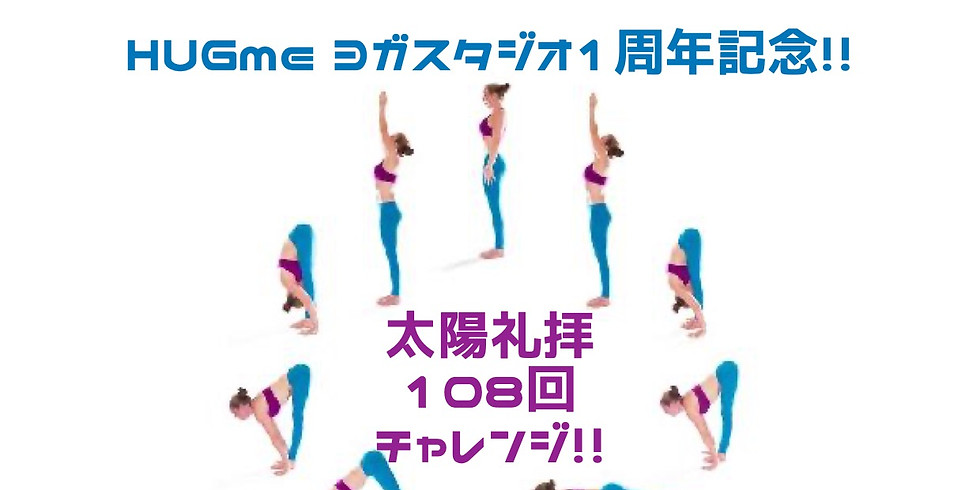 太陽礼拝 108回チャレンジ!!
