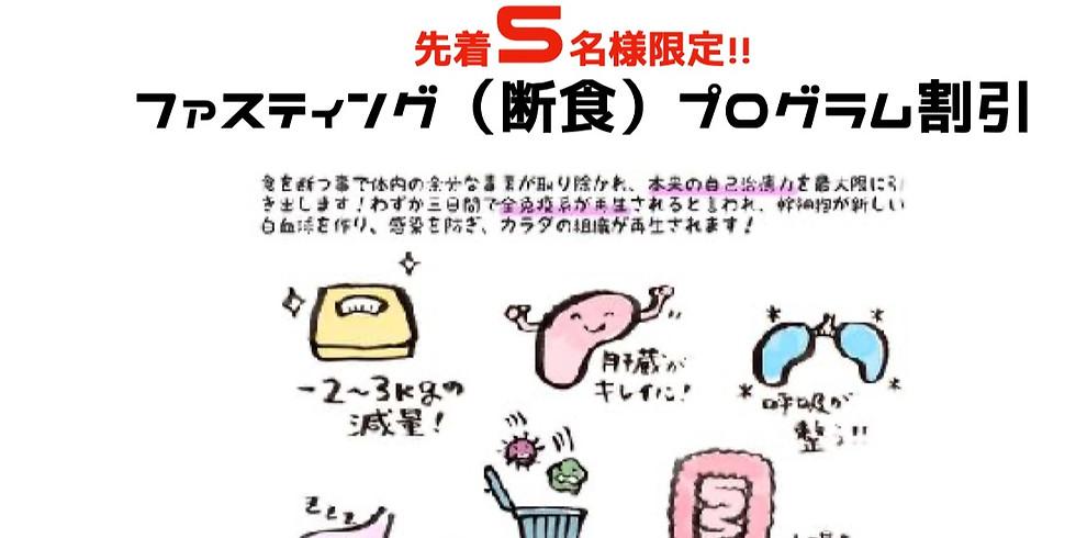 ファスティング(断食)  プログラム